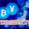 【仮想通貨】手数料の安いZaifで仮想通貨取引!全通貨板取引で気軽に仮想通貨投資!