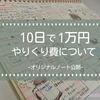 【保存版】やりくり費について&オリジナルノートの作り方(価格公開)