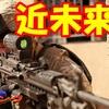 【衝撃】近未来的なヤバい武器5選