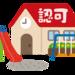 平成30年4月入園 待ちに待った保育利用決定通知書が届きました!!