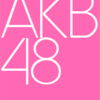 AKB48 込山チームK「RESET」公演を観て【8/23昼公演】