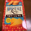 不二屋:カントリーマアムミニ2つのベリー/OFFチョコレートGABA×アーモンド/ONチョコレートブドウ糖×ピーナッツ/ホロルフロマージュ・サレ
