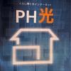 インターネットの話。独自プロバイダサービス『PH光』とは??工事費、月額料金やサービス内容は?