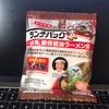 ヤマザキ『ランチパック 家系豚骨醤油ラーメン風』(ランチパック14種目)(パン28個目)
