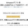 Amazonギフト券 2,000円以上購入で200円クーポンが貰えるよ!