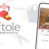 【評判】Giftole(ギフトーレ)のレビュー・口コミ・特徴まとめ【オンクレ】