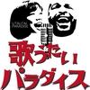 【歌好き集まれ!!!】歌うたいパラダイス開催決定~~!!!