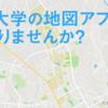 【募集】筑波大学の地図アプリを一緒につくってくれませんか?