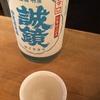 誠鏡、超辛口純米 番外無濾過生原酒の味の感想と評価。