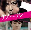 【日本映画】「ヒメアノ~ル〔2015〕」ってなんだ?