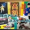 【高額プレミアLD(レーザーディスク)登場!】80年代アニメLDコレクション📀VOL.❷