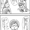 【漫画】ぼっち母さん。気を遣われる