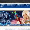 【感想】冥界のメリークリスマス第1節