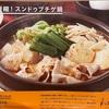 【Oisix】旨み凝縮!スンドゥブチゲ鍋