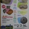 令和元年度 『富岡市内出土品展』開催のお知らせ!