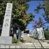 『龍華山神蔵寺』名古屋市名東区一社