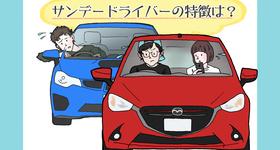 サンデードライバーの特徴や運転の注意点を解説!対処法も案内