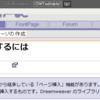 Expression Webの「ページ挿入」機能