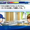 【選手作成】サクスペ「新・青道高校 捕手作成④ 佐賀さん合うかと思ったけどそんなことはなかったぜ」