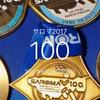 サロマ湖100kmウルトラマラソンまで、あと100日…激痛の目覚め。