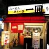 一圓 三鷹北口店で2年振りの一圓ジャンボ餃子を堪能する