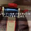 ニンテンドーラボ バラエティーキット バイクを作ってみた!【Nintendo Labo Toy-Con 01: Variety Kit 】