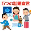 tn40.ネタ帳20210115 5つの話題宣言