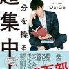 DaiGo「自分を操る超集中力」読んでみた感想。なんだかやる気がでないときのモチベUPにいいかも?