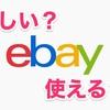 【海外通販】eBayってどうなの?実際に買ってみた!