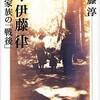 『父・伊藤律〜ある家族の「戦後」』出版さる