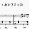 自作ピアノソロ曲「とある休日の歌」ご紹介と解説