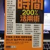 本「時間200%活用術」 手帳術・仕事術・時間管理術39人の「私のやり方」
