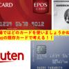 楽天市場で使うべきクレLaboの既存カードは?①