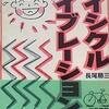 久しぶりに長尾藤三さんの「バイシクル・バイブレーション」を再読した