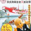 未来に繋ぐ、奈良のアートプロジェクト【奈良・町家の芸術祭 はならぁと】