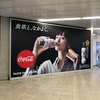 渋谷駅 コカ・コーラプラス「食欲と、なかよく。」
