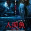 映画感想:「人面魚 THE DEVIL FISH」(60点/オカルト)