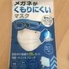 台湾でマスク品薄、消毒液も入手困難!