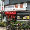これぞ昭和の町中華の味!「萬福」でカレー焼麺&餃子を堪能【野毛】