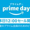 Amazon、年に一度のプライム会員むけのビッグセール開催!