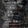 【シノアリス】 衝動篇 (アリス・スノウホワイト) クロスストーリー 三章 ストーリー ※ネタバレ