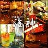 【オススメ5店】中野・高円寺・阿佐ヶ谷・方南町(東京)にある沖縄料理が人気のお店