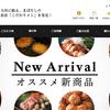 九州の知る人ぞ知る、マイナー食材は「九州おとりよせ本舗」で購入