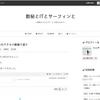 【Web】はてなブログにグローバルメニュー配置しました。