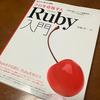 「プロを目指す人のためのRuby入門」を読みながらコードを書く日々