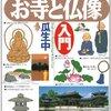 知識ゼロからのお寺と仏像入門/瓜生中