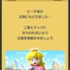 【マリオラン】ワールドクリアしたった!!