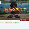 【攻略】名将甲子園「パワフル高校㉛ 初めての1年目春優勝」