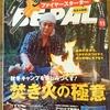 アウトトドア雑誌紹介 キャンプ 焚き火 初心者からベテランまで必見 BE-PAL 11月号 秋冬キャンプを愉しみつくす!焚き火の極意 特別付録 ビーパルオリジナル ファイヤースターター付き