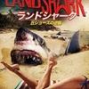 映画感想:「ランドシャーク/丘ジョーズの逆襲」(10点/モンスター)